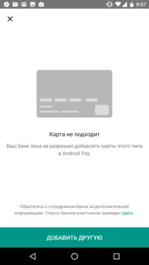 nexus2cee_AndroidPay